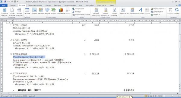ССЦ выгруженный в Excel