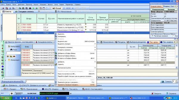 Вызов справочника попоравок для перевода материала из текущей стоимости в базовую